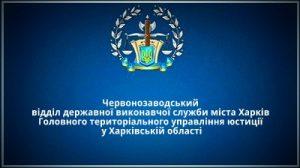 Червонозаводський відділ державної виконавчої служби міста Харків