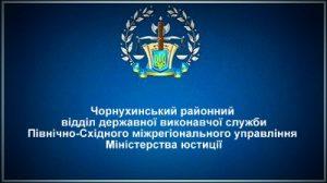 Чорнухинський районний відділ державної виконавчої служби