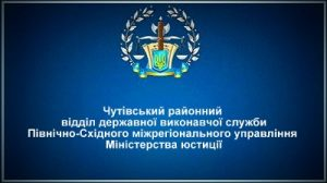 Чутівський районний відділ державної виконавчої служби