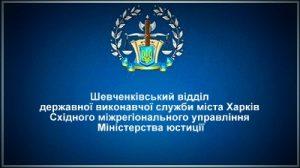 Шевченківський відділ державної виконавчої служби міста Харків