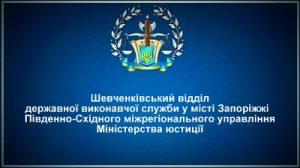 Шевченківський відділ державної виконавчої служби у місті Запоріжжі