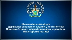 Шевченківський відділ державної виконавчої служби у місті Полтаві