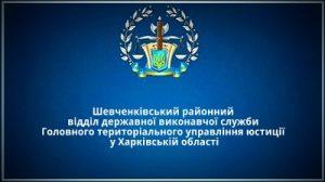 Шевченківський районний відділ державної виконавчої служби