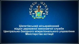 Шепетівський міськрайонний відділ державної виконавчої служби
