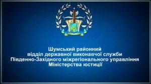 Шумський районний відділ державної виконавчої служби