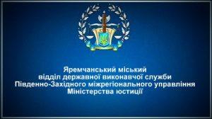 Яремчанський міський відділ державної виконавчої служби