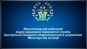 Ярмолинецький районний відділ державної виконавчої служби
