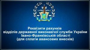Реквізити авансових рахунків ВДВС Івано-Франківській області