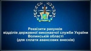 Реквізити авансових рахунків ВДВС Волинській області