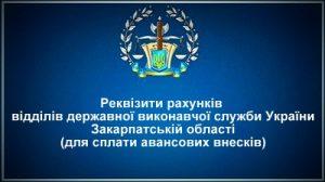 Реквізити авансових рахунків ВДВС Закарпатській області