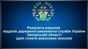 Реквізити авансових рахунків ВДВС Запорізькій області