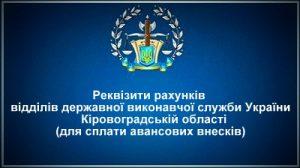 Реквізити авансових рахунків ВДВС Кіровоградській області