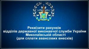 Реквізити авансових рахунків ВДВС Миколаївській області