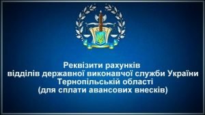 Реквізити авансових рахунків ВДВС Тернопільській області