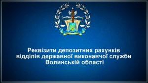 Реквізити депозитних рахунків відділів ДВС Волинській області