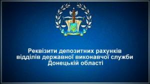 Реквізити депозитних рахунків відділів ДВС Донецькій області