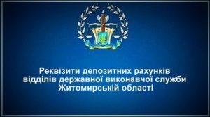 Реквізити депозитних рахунків відділів ДВС Житомирській області