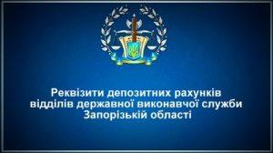 Реквізити депозитних рахунків відділів ДВС Запорізькій області