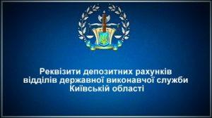 Реквізити депозитних рахунків відділів ДВС Київській області