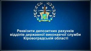 Реквізити депозитних рахунків відділів ДВС Кіровоградській області