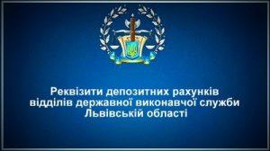 Реквізити депозитних рахунків відділів ДВС Львівській області