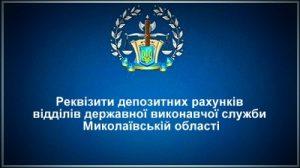 Реквізити депозитних рахунків відділів ДВС Миколаївській області