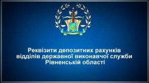 Реквізити депозитних рахунків відділів ДВС Рівненській області