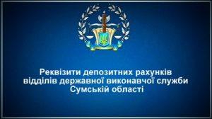 Реквізити депозитних рахунків відділів ДВС Сумській області