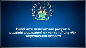 Реквізити депозитних рахунків відділів ДВС Херсонській області