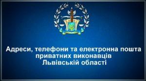 Адреси, телефони та електронна пошта приватних виконавців Львівській області