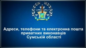 Адреси, телефони та електронна пошта приватних виконавців Сумській області