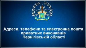 Адреси, телефони та електронна пошта приватних виконавців Чернігівській області