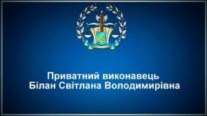 Приватний виконавець Білан Світлана Володимирівна