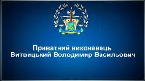 Приватний виконавець Витвицький Володимир Васильович