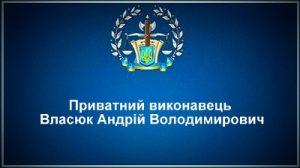 Приватний виконавець Власюк Андрій Володимирович