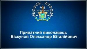 Приватний виконавець Віскунов Олександр Віталійович