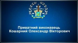 Приватний виконавець Кошарний Олександр Вікторович