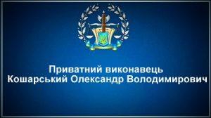 Приватний виконавець Кошарський Олександр Володимирович