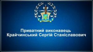 Приватний виконавець Крайчинський Сергій Станіславович