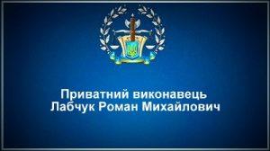 Приватний виконавець Лабчук Роман Михайлович