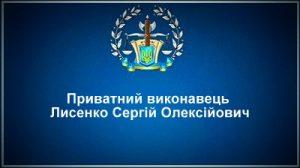 Приватний виконавець Лисенко Сергій Олексійович
