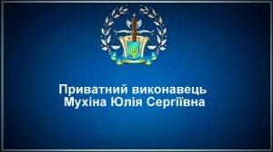 Приватний виконавець Мухіна Юлія Сергіївна