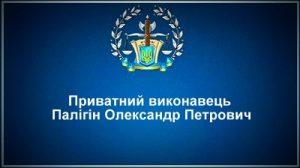 Приватний виконавець Палігін Олександр Петрович
