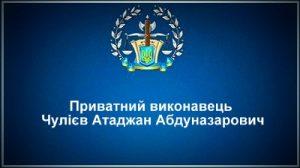 Приватний виконавець Чулієв Атаджан Абдуназарович