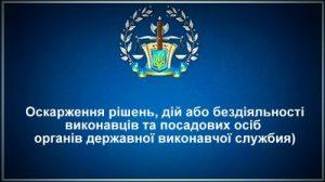Оскарження бездіяльності виконавців та посадових осіб органів державної виконавчої служби