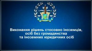 Виконання рішень стосовно іноземців та іноземних юридичних осіб