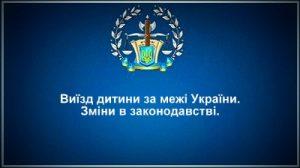 Виїзд дитини за межі України. Зміни в законодавстві.