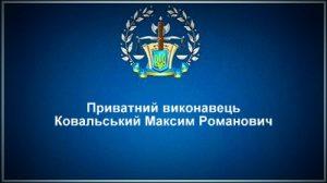 Приватний виконавець Ковальський Максим Романович