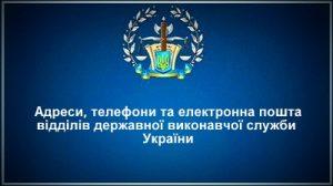 Адреси ВДВС України