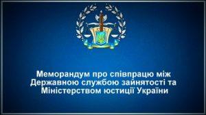 Меморандум про співпрацю між Державною службою зайнятості та Міністерством юстиції України